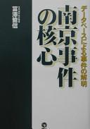 南京事件の核心