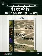 数据挖掘<实用机器学习技术及Java实现>