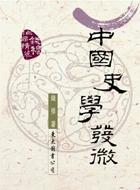 中國史學發微