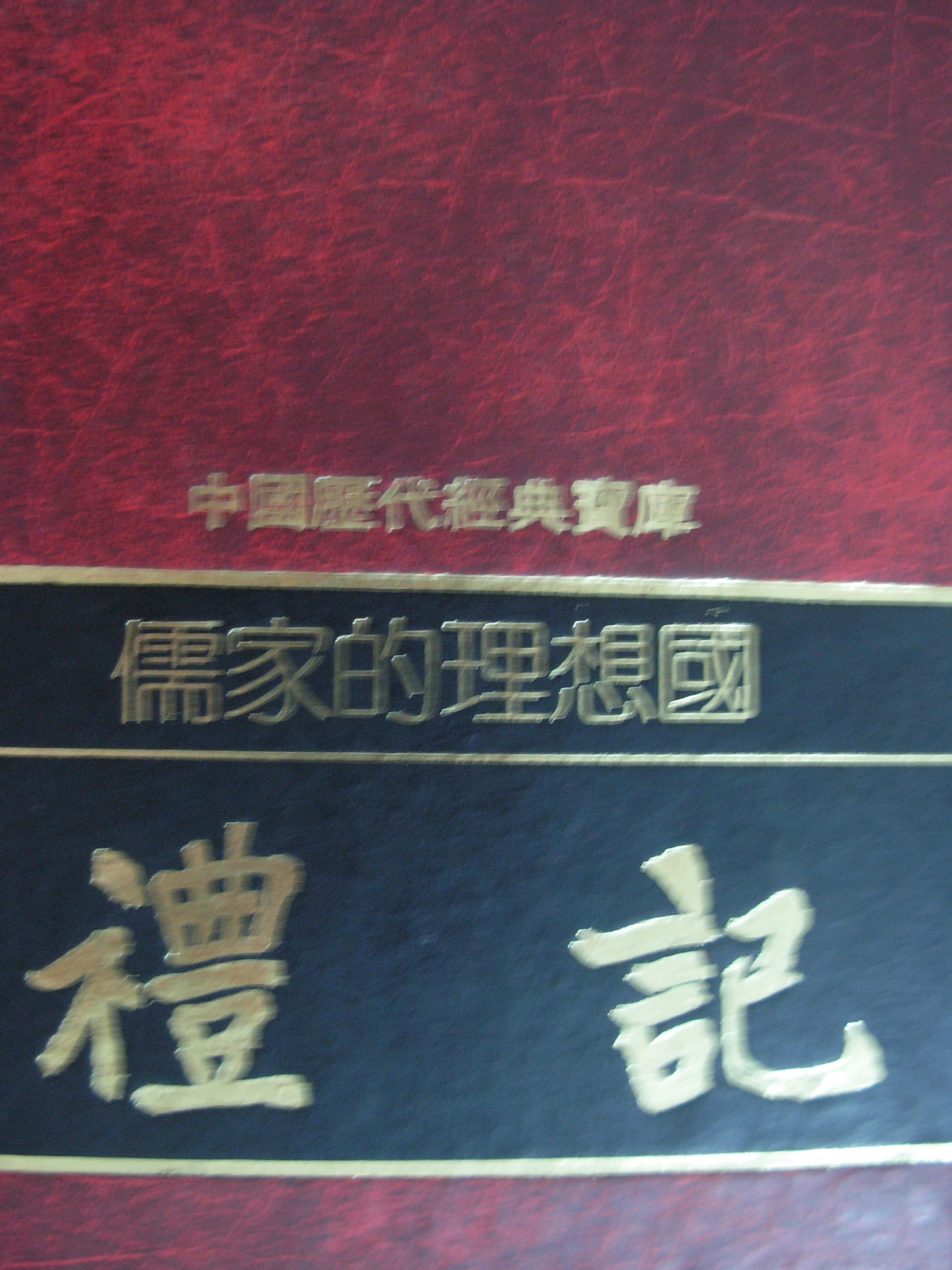儒家的理想國-�...