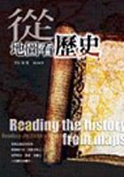 從地圖看歷史