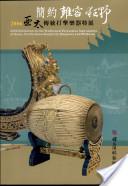 亞太傳統打擊樂器特展