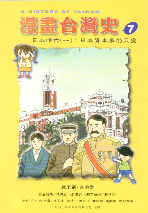 漫畫台灣史(7).日本時代
