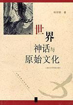 世界神话与原始文化