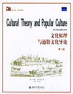 文化原理与通俗文化导论(英文版