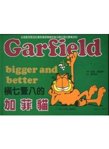 橫七豎八的加菲貓 Vol.22