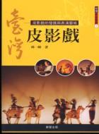 台灣皮影戲