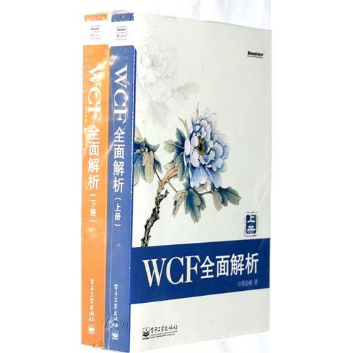 WCF全面解析