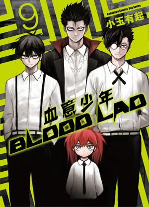 BLOOD LAD 血意少年 9