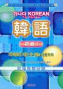 韓語(初級II)