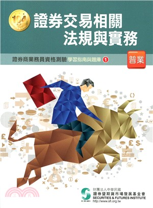 證券交易相關法規與實務(104年版)-證券商業務員1