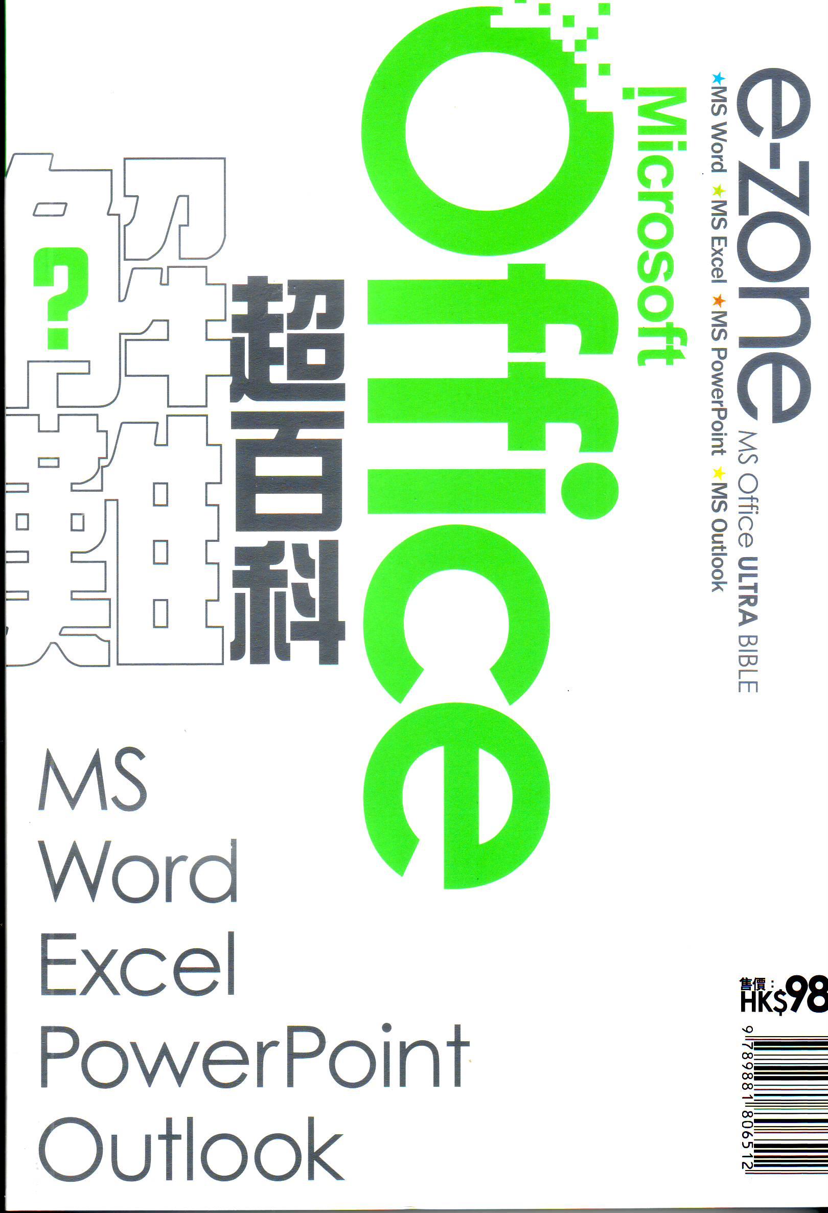 MS Office難解超百科