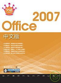 突破 Office 2007中文版
