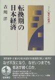 転換期の日本経済