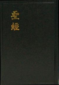 聖經-和合本