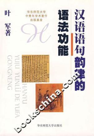汉语语句韵律的语法功能