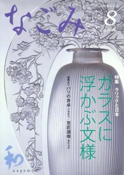 なごみ 2006-08