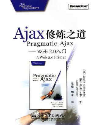 Ajax修炼之道