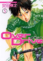 Over Drive 鉄馬少年 5