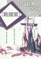 中文經典100句