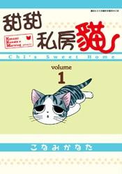 甜甜私房貓 1