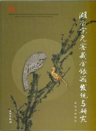 湖南宋元窖藏金银器发现与研究