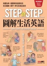 STEP BY STEP 圖解生活英語
