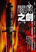 闇黑之劍三部曲1