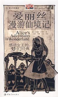 爱丽丝漫游仙�...