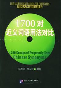 1700对近义词语用法对比