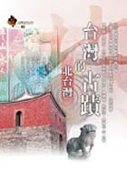 台灣的古蹟-北台灣