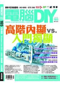 電腦DIY 2011/04