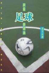 跟著足球學通識