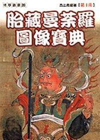 胎藏曼荼羅圖像寶典1
