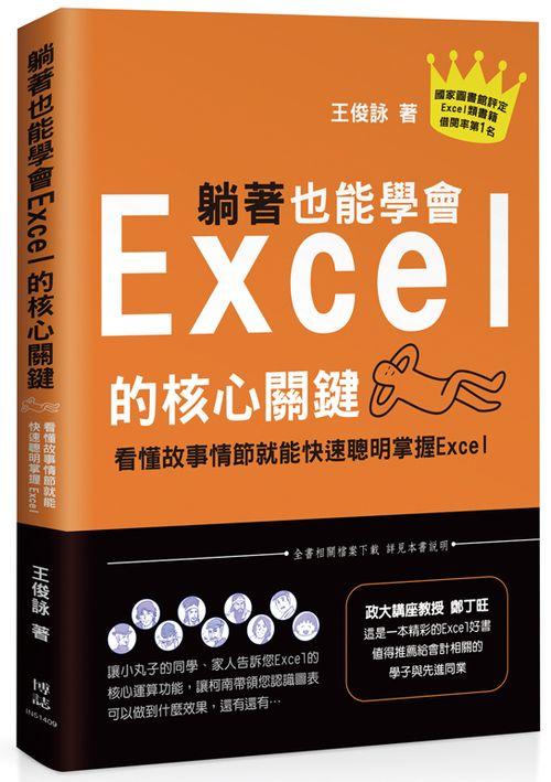 躺著也能學會 Excel 的核心關鍵