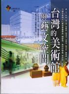 台灣的美術館與藝文空間