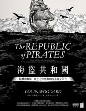 海盜共和國