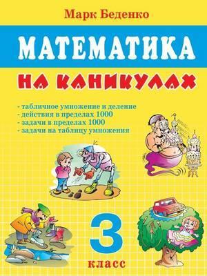 Matematika na kanikulah. 3 klass