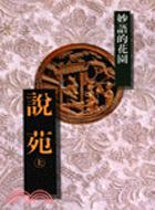 說苑 (上)