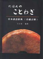 日本諺語詞典