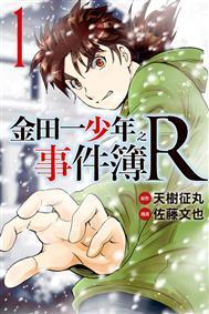 金田一少年之事件簿R 01