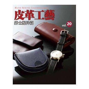 皮革工藝vol.20紳士配件篇