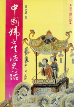 中國婦女生活史話