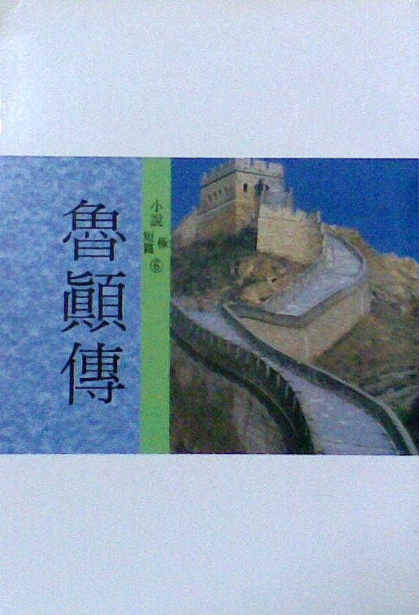 中國文學總新賞‧小說,極短篇(6)