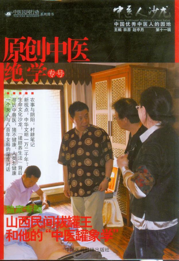 中医人沙龙-第十一辑