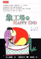 象工場的Happy En...