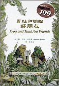 青蛙和蟾蜍-好�...