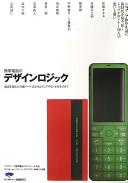 携帯電話のデザインロジック
