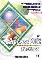 Access 2002徹底研...