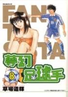 夢幻足球手(08)